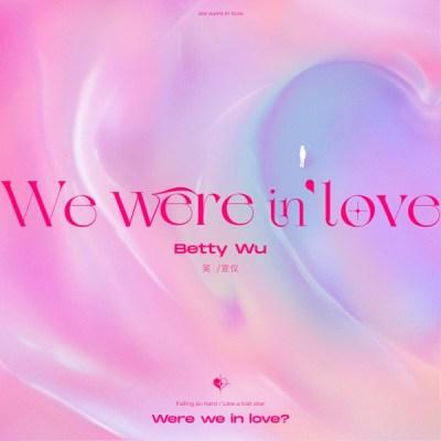 吴宣仪 - We Were In Love - Single