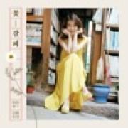 download lagu IU When Love Passes By