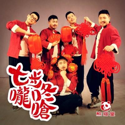 熊貓堂 - 七步嚨咚嗆 - Single