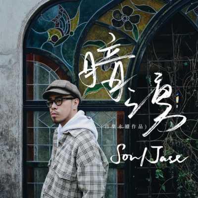 SoulJase - 暗湧 (音樂永續作品) - Single