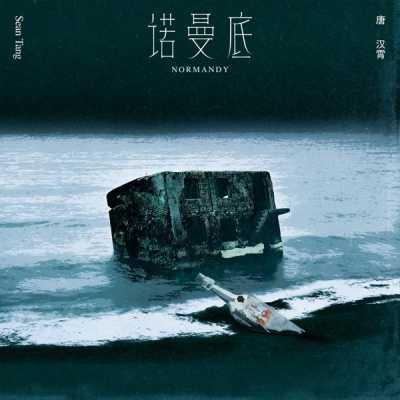 唐漢霄 - 諾曼底 - Single