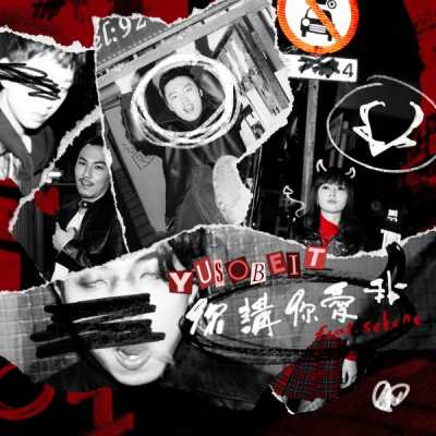 Yusobeit - 你講你愛我 (feat. Selene) - Single