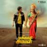 Girishh Gopalakrishnan - Mookuthi Amman (Original Motion Picture Soundtrack)