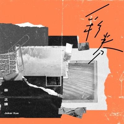 薛之謙 - 彩券 - Single
