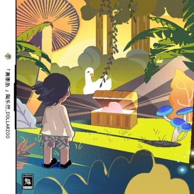 陶樂然 - 奧賽島 - EP