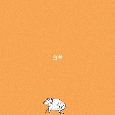 徐秉龍 & 沈以誠 - 白羊 - Single