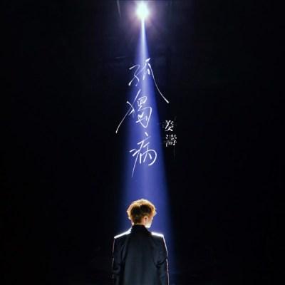 姜濤 - 孤獨病 - Single