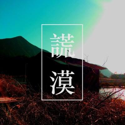 ANEWA - 謊漠 - Single