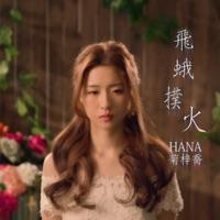飛蛾撲火 (劇集《宮心計2深宮計》片尾曲) - Single - HANA | Mp3 Music