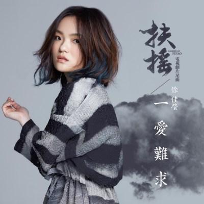 徐佳瑩 - 一愛難求 (電視劇《扶搖》片尾曲) - Single