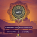 Free Download Ar-Rasheed Modern Schools Tarhibiah Mp3