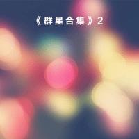 六尺巷(Live) 赵薇 MP3
