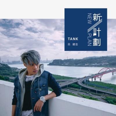 Tank Lu - 新計劃