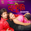 Free Download Sujit Bhoi Prema Hele Mp3