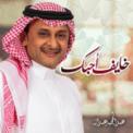 Free Download Abdul Majeed Abdullah Khayif Ahebik Mp3