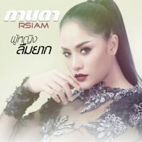 ผู้หญิงลืมยาก Kanda R Siam MP3