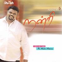 En Iruthayam Nalla Vishaesathinaaal Ps. Alwin Thomas