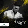 Free Download Waleed Al Shami Dzooha Mp3