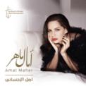 Free Download Amal Maher Qalo Belketer Mp3