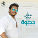 Free Download Moustafa Hagag Khatawa Mp3
