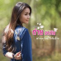 บอกรัก..แต่บ่รู้สึกว่ารัก Tai Orathai MP3