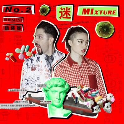簡迷離 - 迷 MIxture - Single