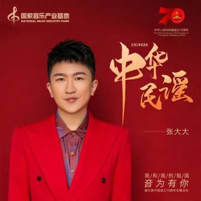 張大大 - 中華民謠 - Single