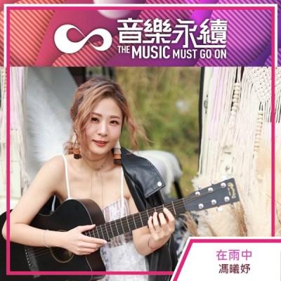 馮曦妤 - 在雨中 (音樂永續作品) - Single