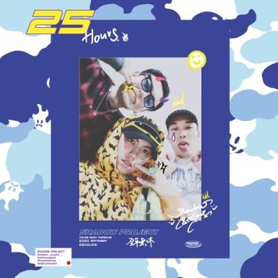 影子計劃, Ye!!ow, Bu$Y & Paper Jim - 25Hours 全年無休 - Single
