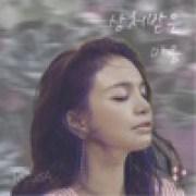 download lagu Rossa The Heart You Hurt (Hati Yang Kau Sakiti Korean Version)