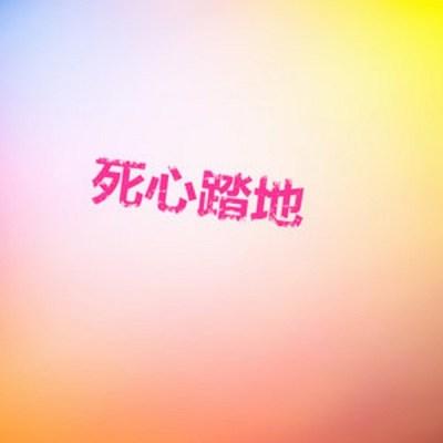 張磊 - 死心踏地 - Single