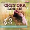Arun Chiluveru & Sid Sriram - Okey Oka Lokam (feat. Aadi & Surbhi Puranik) [From