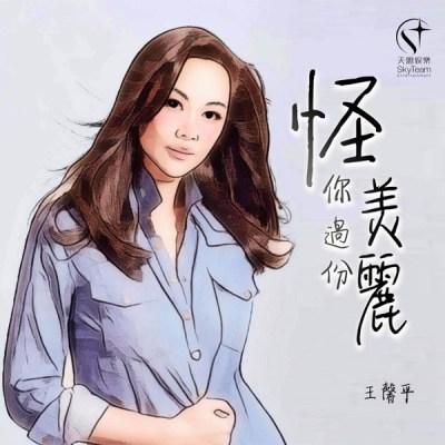 王馨平 - 怪你過份美麗 (音樂永續作品) - Single