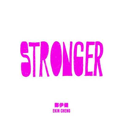 鄭伊健 - Stronger - Single