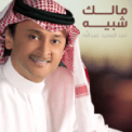 Free Download Abdul Majeed Abdullah Malek Shbeeh Mp3