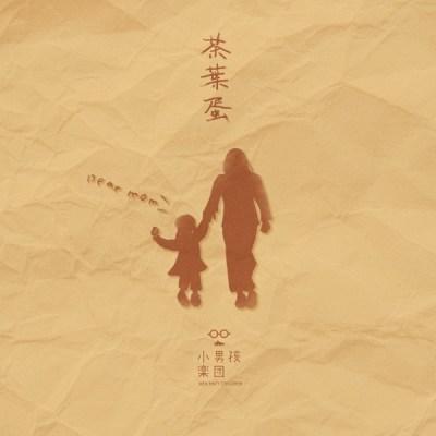 小男孩樂團 - 茶葉蛋 - Single
