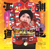 Makudonarudo (Tokyo Bon) [feat. Meu Ninomiya] Namewee