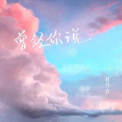 趙乃吉 - 曾經你說 - Single