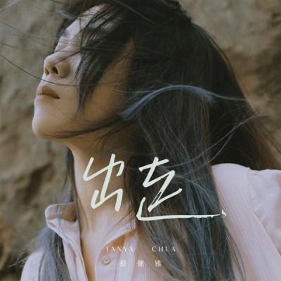 蔡健雅 - 出走 - Single