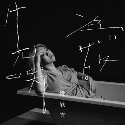 鄭欣宜 - 先哭為敬 - Single