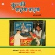 Kuldeep Saini, Ram Kishan Sharma & Radhe Shyam Saini - Lahuk Kai Lugaai Tai Mai Ravanta Rahyawidth=