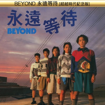 Beyond - 永远等待 (超越时代纪念版)
