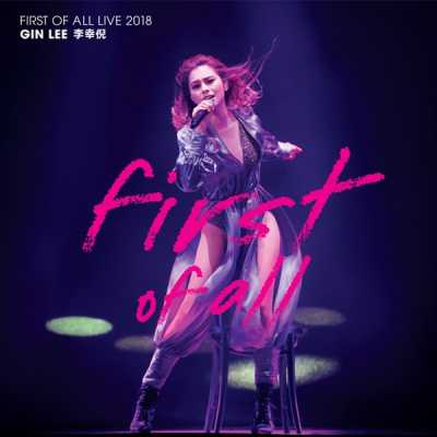 李幸倪 - First of All Live 2018