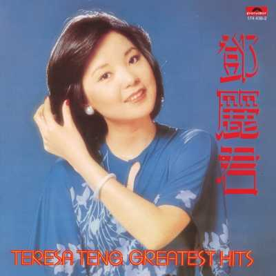 邓丽君 - 复黑王: Greatest Hits