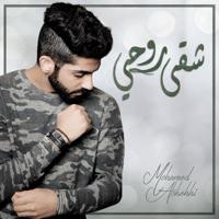 Shaka Rouhi Mohamed Al Shehhi MP3