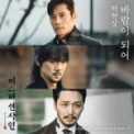 Free Download Ha Hyunsang Becoming the Wind (From
