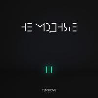 TEMNIKOVA III: Не модные
