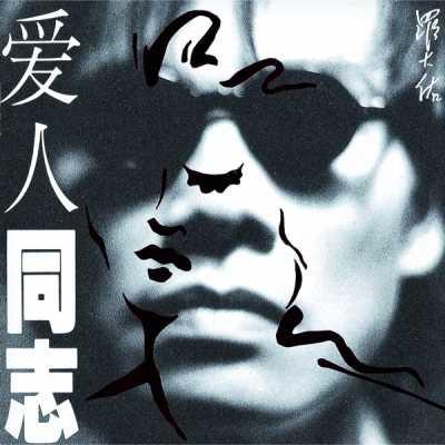 羅大佑 - 愛人同志 (香港版)