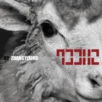 Sheep LAY MP3