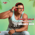 Free Download Mohamed Nour Mataawedtsh Aal Ayam Mp3